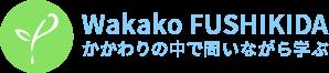 Wakako FUSHIKIDA|かかわりの中で問いながら学ぶ